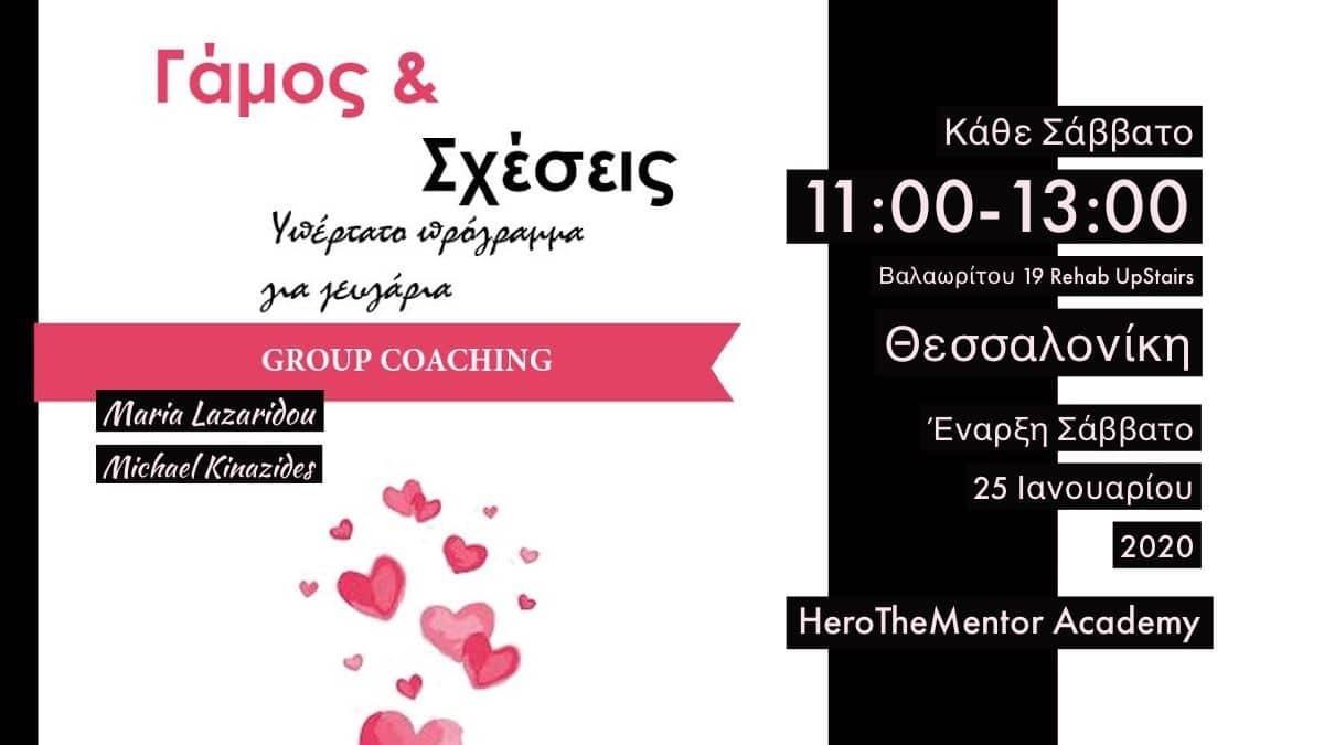 Γάμος & Σχέσεις Coaching Workshop